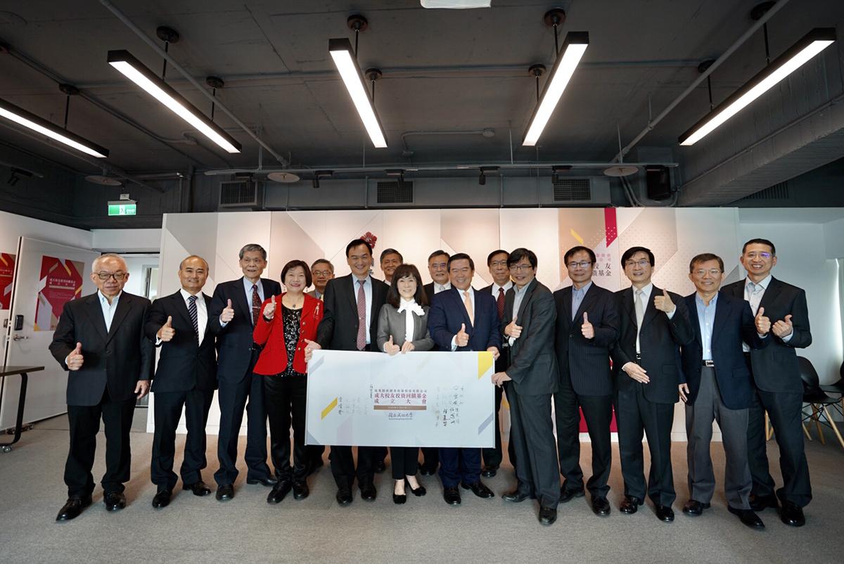 成大12位企業家校友攜手回饋母校宣佈共同成立鳳凰創新創業股份有限公司
