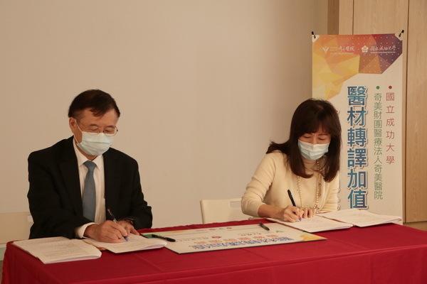 成大、奇美簽署合作 前瞻未來新創醫療產業-生醫
