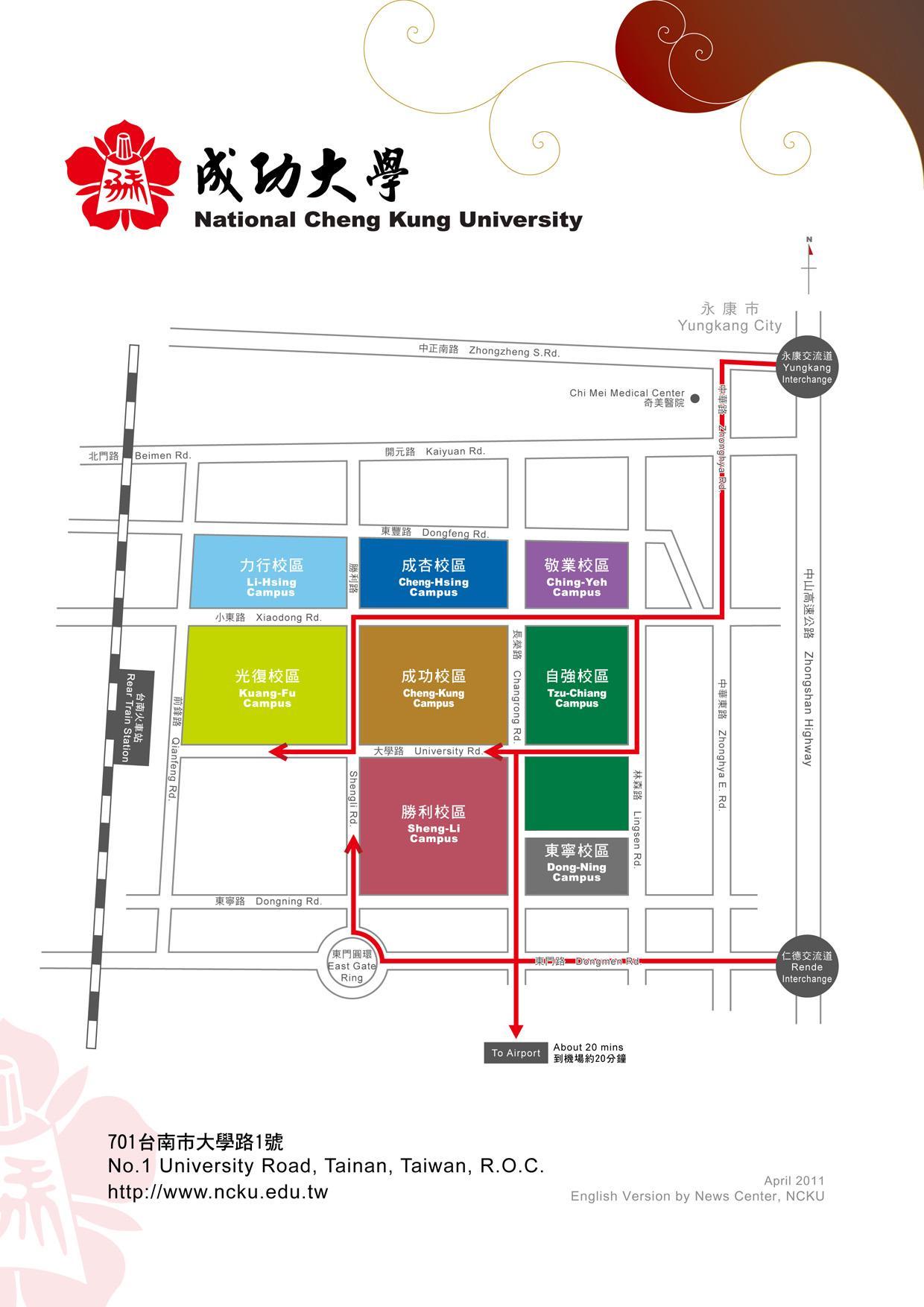 如何來到成大校本部之地圖