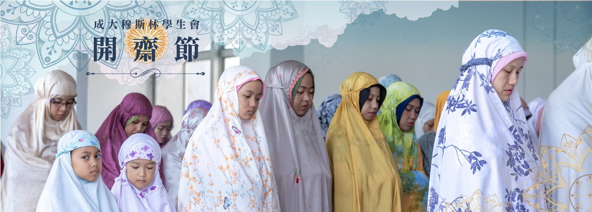 Muslims of Tainan Get Together to Celebrate Islamic Holiday Eid al Fitr